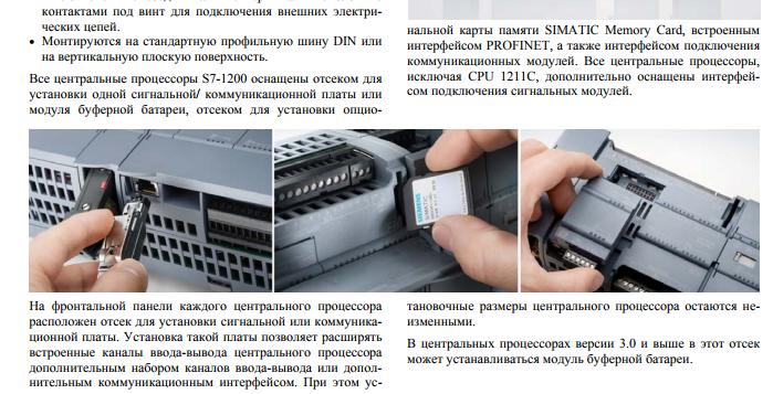 «Sarcazm ON» Россия тихо и незаметно ворвалась на рынок промышленных контроллеров! «Sarcazm OFF» - 8