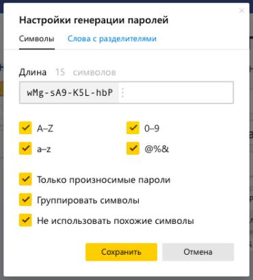 Как мы создавали менеджер паролей со стойкой криптографией и мастер-паролем. Опыт команды Яндекс.Браузера - 10