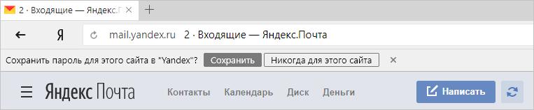 Как мы создавали менеджер паролей со стойкой криптографией и мастер-паролем. Опыт команды Яндекс.Браузера - 2