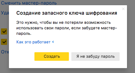 Как мы создавали менеджер паролей со стойкой криптографией и мастер-паролем. Опыт команды Яндекс.Браузера - 4