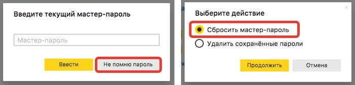 Как мы создавали менеджер паролей со стойкой криптографией и мастер-паролем. Опыт команды Яндекс.Браузера - 5