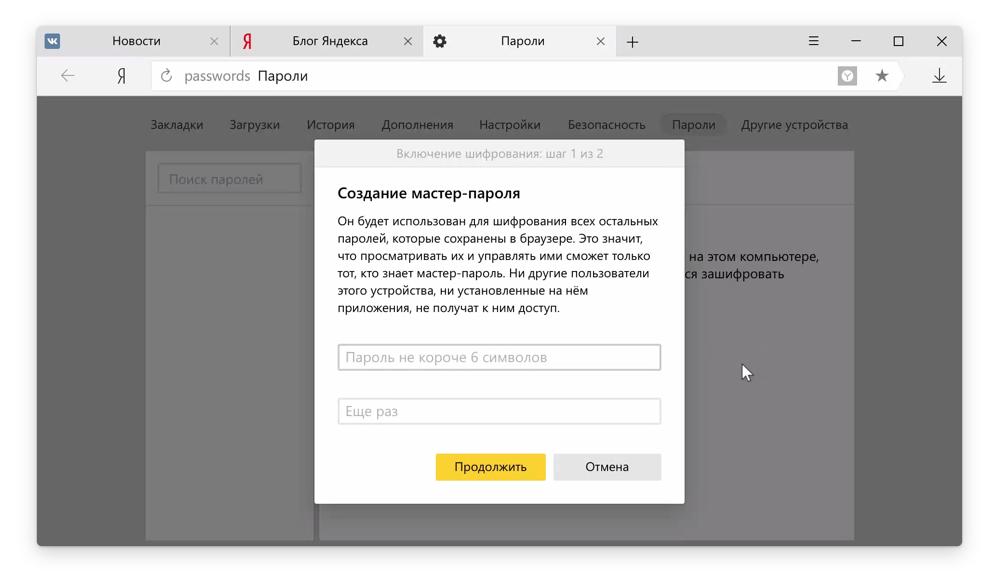 Как мы создавали менеджер паролей со стойкой криптографией и мастер-паролем. Опыт команды Яндекс.Браузера - 1