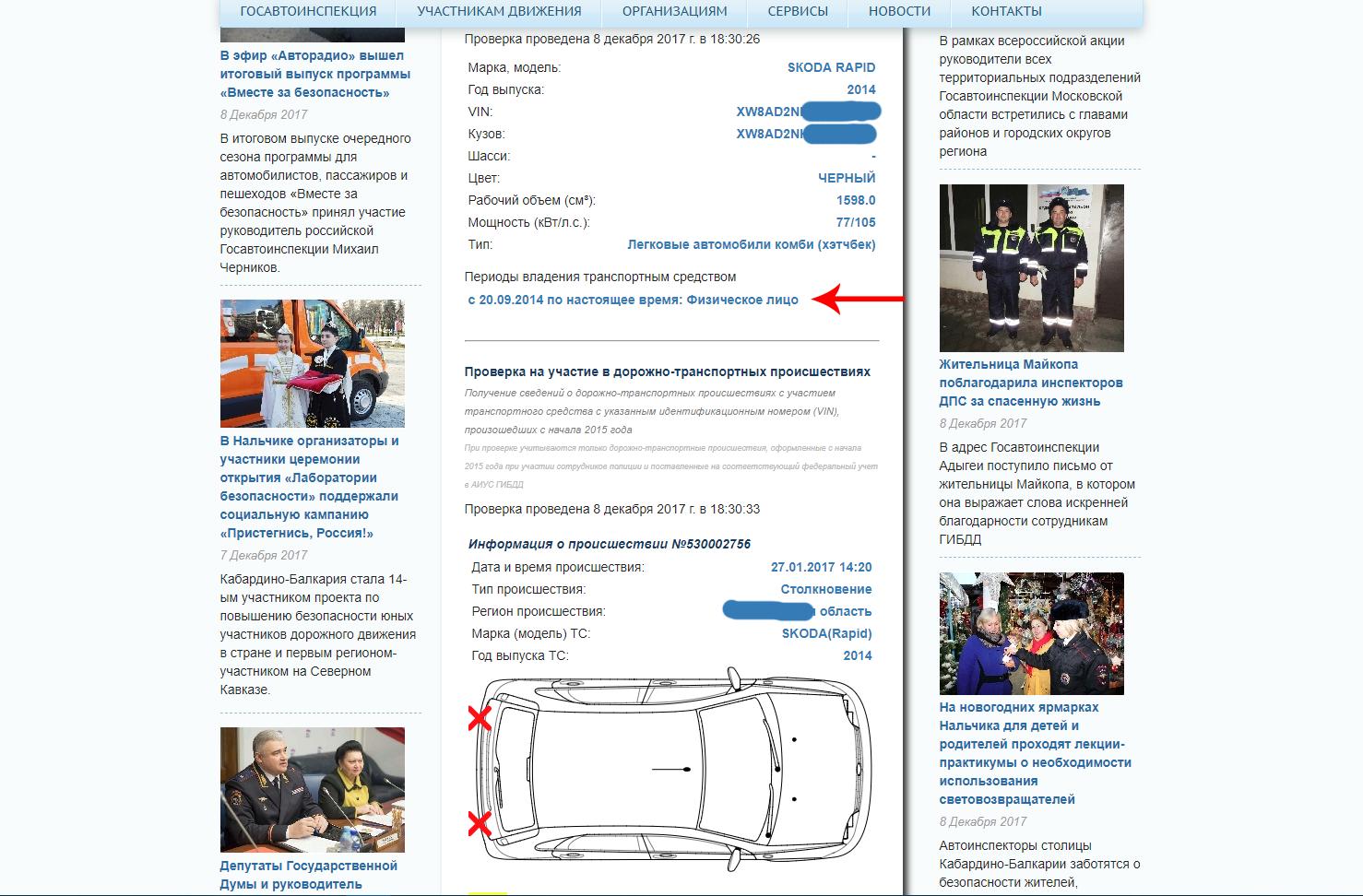 Как «пробить» автомобиль в Интернете: используем доступные базы данных и логику - 10
