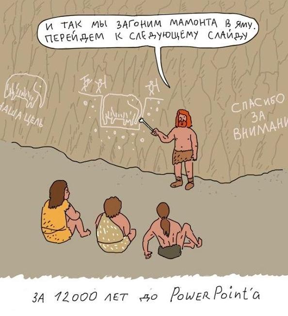Загоним мамонта в яму: как провести презентацию, чтобы вас услышали и запомнили - 1