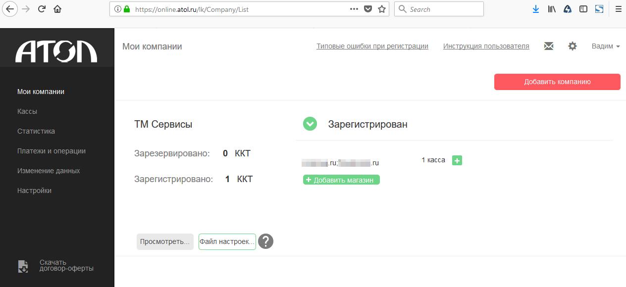 Сервис онлайн-касс АТОЛ Онлайн: API и интеграция с CMS - 6