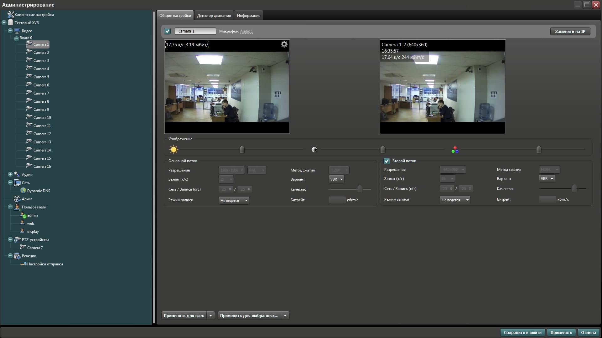 Обзор мультиформатного видеорегистратора «Линия XVR» - 10