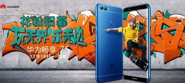 Смартфон Huawei Enjoy 7S бдет представлен 18 декабря