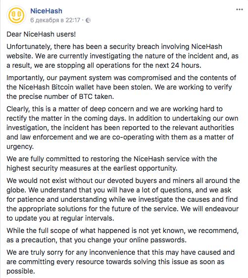 Крупнейшие криптокражи, их исход и почему NiceHash не воровали сами у себя - 3