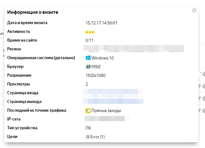 Мониторинг ошибок на страницах сайта с помощью Яндекс.Метрики - 3