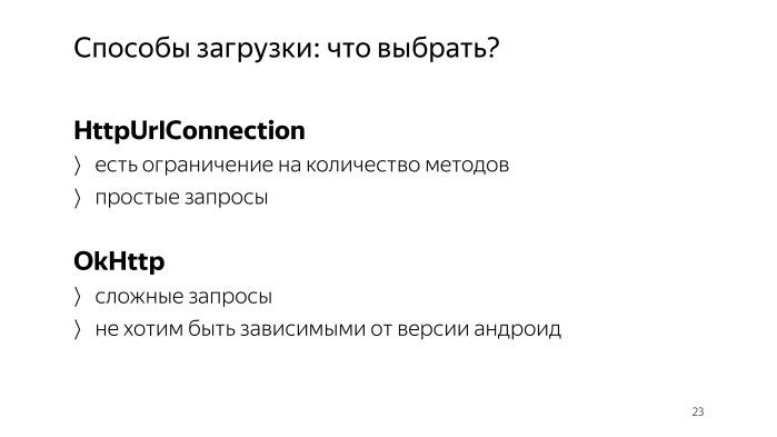 Советы по созданию современного Android-приложения. Лекция Яндекса - 15