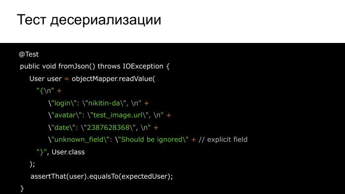 Советы по созданию современного Android-приложения. Лекция Яндекса - 20