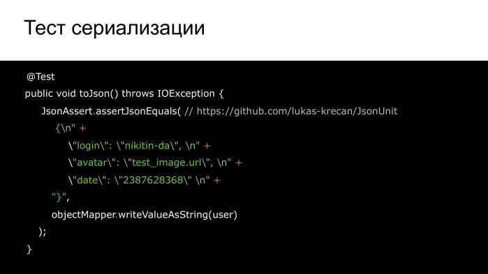 Советы по созданию современного Android-приложения. Лекция Яндекса - 21