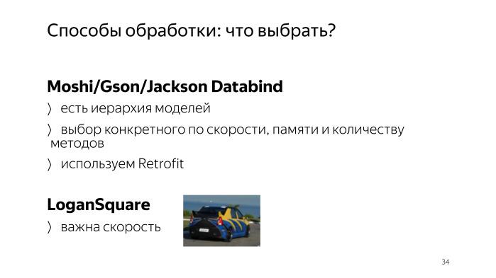 Советы по созданию современного Android-приложения. Лекция Яндекса - 25