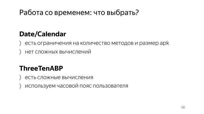 Советы по созданию современного Android-приложения. Лекция Яндекса - 38