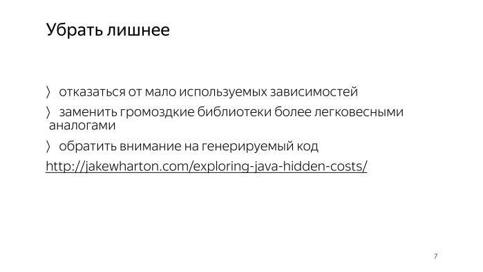Советы по созданию современного Android-приложения. Лекция Яндекса - 4
