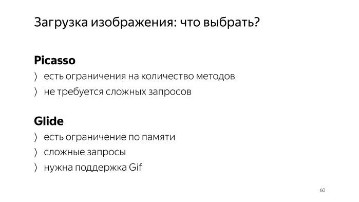 Советы по созданию современного Android-приложения. Лекция Яндекса - 47