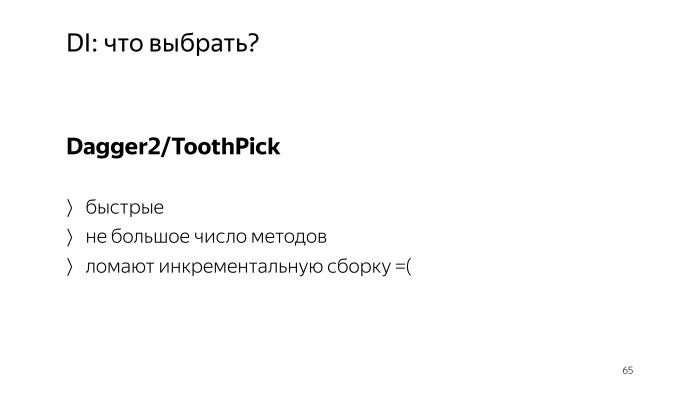 Советы по созданию современного Android-приложения. Лекция Яндекса - 51