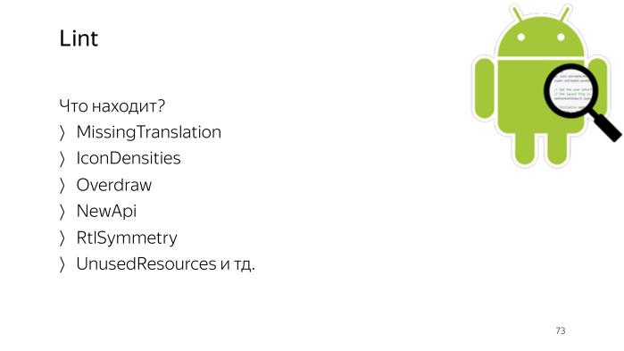 Советы по созданию современного Android-приложения. Лекция Яндекса - 57