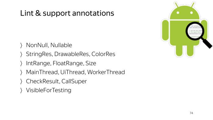 Советы по созданию современного Android-приложения. Лекция Яндекса - 58