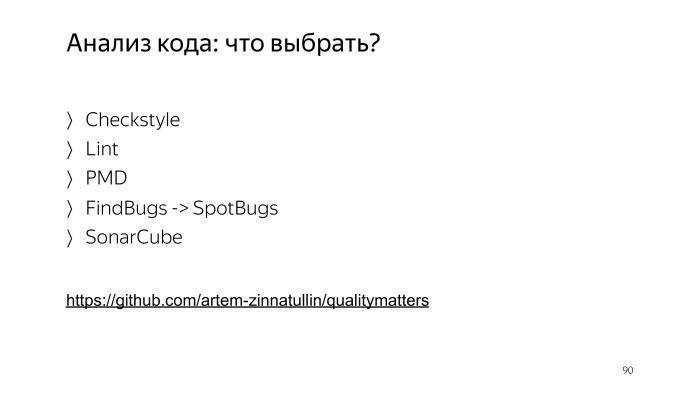 Советы по созданию современного Android-приложения. Лекция Яндекса - 73