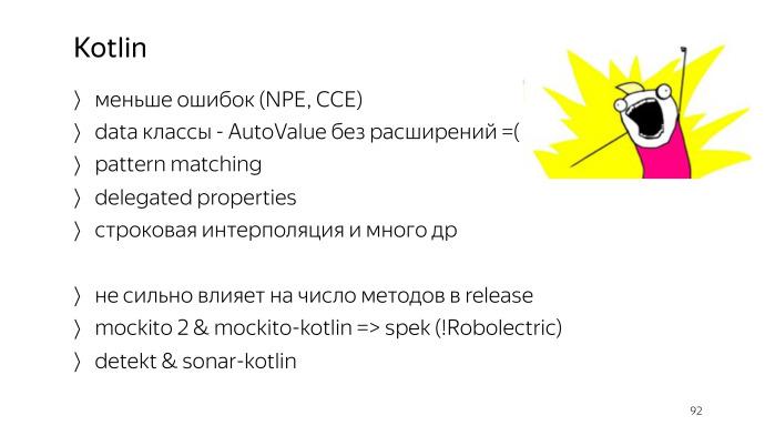 Советы по созданию современного Android-приложения. Лекция Яндекса - 75