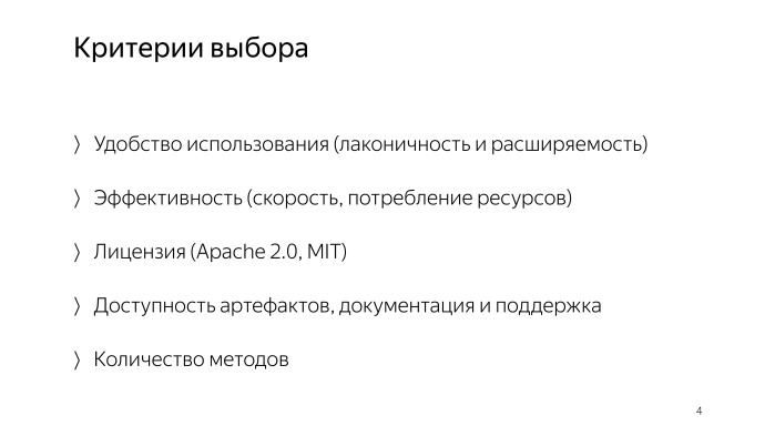 Советы по созданию современного Android-приложения. Лекция Яндекса - 1