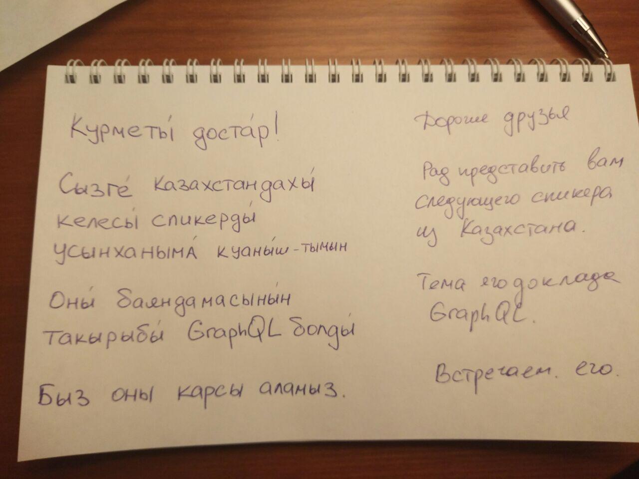 Непоправимые последствия HolyJS 2017 Moscow - 15