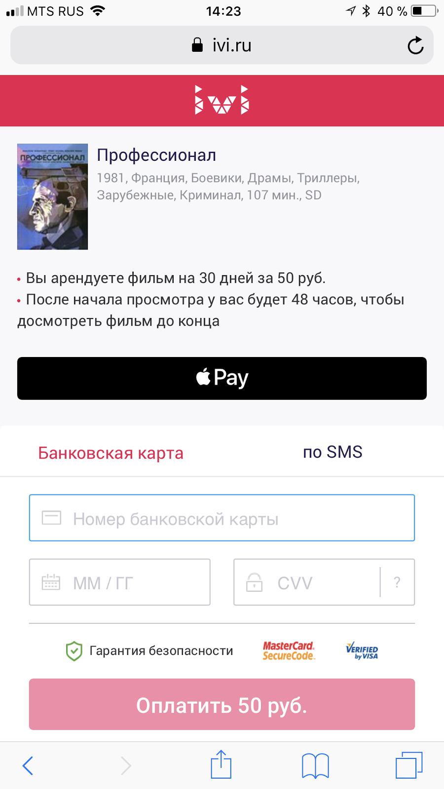 Подключаем оплату через Apple Pay на сайте - 2