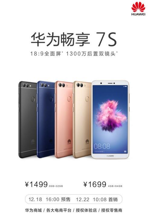 Представлен смартфон Huawei Enjoy 7S стоимостью $225