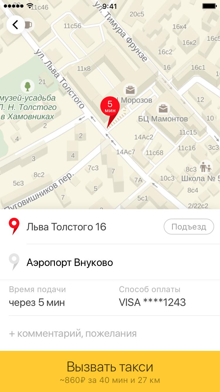 Время — деньги. Как мы учили Яндекс.Такси точно рассчитывать стоимость поездки - 8