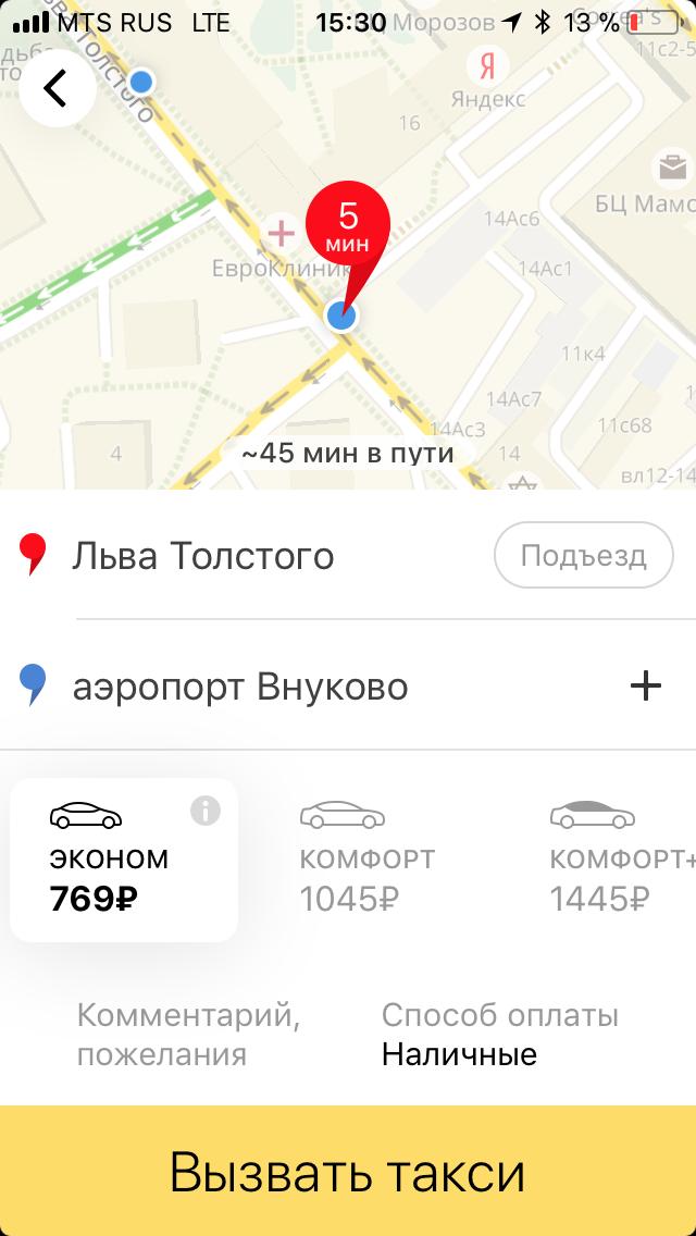 Время — деньги. Как мы учили Яндекс.Такси точно рассчитывать стоимость поездки - 9