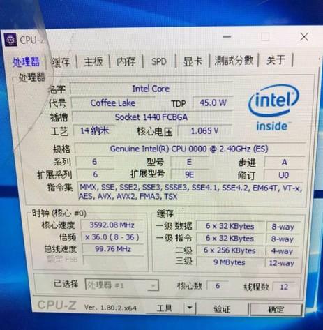 CPU Core i7-8720HK получит шесть ядер с частотами 2,4-3,6 ГГц