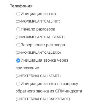 IP-АТС Zeon. Настройка интеграции Битрикс24 - 6