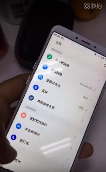 Появилось видео со смартфоном Meizu, лишённым кнопки mBack