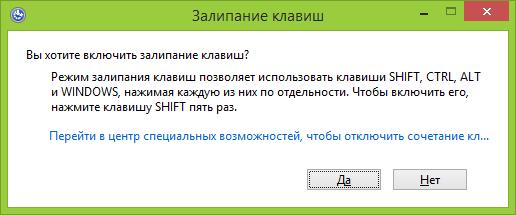 Скриншот запроса включения функции залипания клавиш