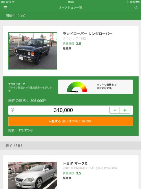 Как не утонуть в лендингах: история создания японского CarPrice - 16