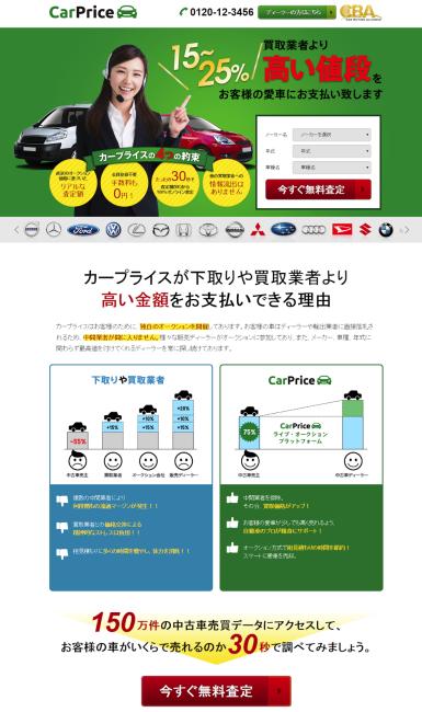 Как не утонуть в лендингах: история создания японского CarPrice - 2