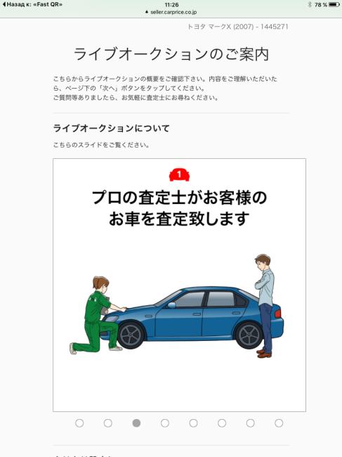 Как не утонуть в лендингах: история создания японского CarPrice - 22