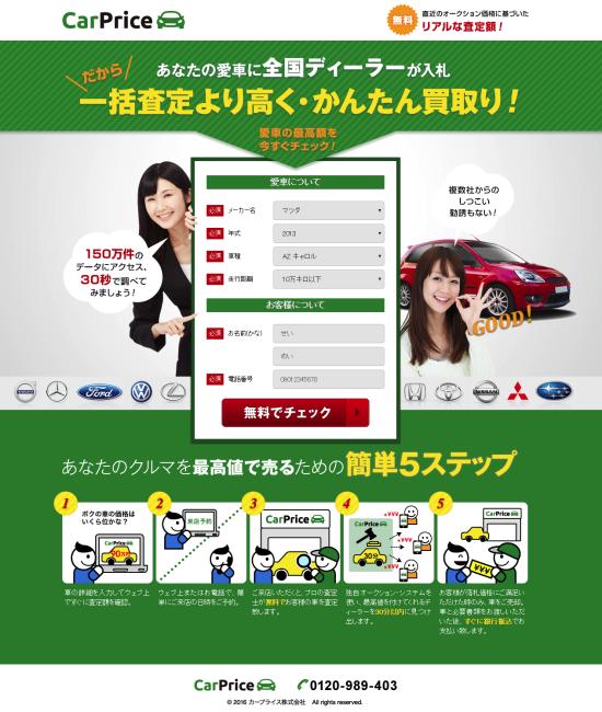 Как не утонуть в лендингах: история создания японского CarPrice - 7
