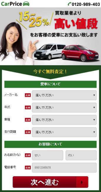 Как не утонуть в лендингах: история создания японского CarPrice - 8