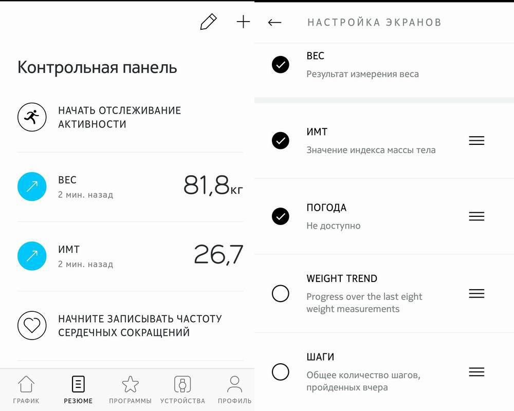 Сравнительный обзор весов. Личный опыт и тесты на себе - 15