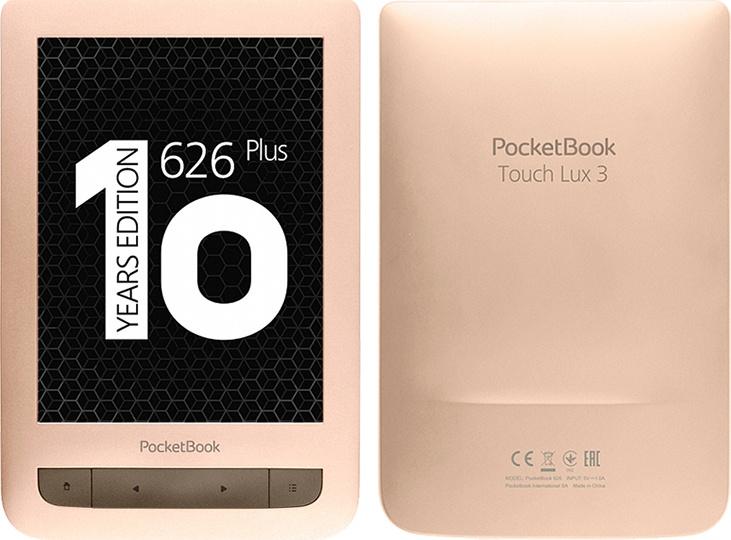 PocketBook-2017: вспоминаем уходящий год и подводим его итоги - 10