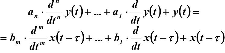 Динамическая идентификация объектов управления - 9