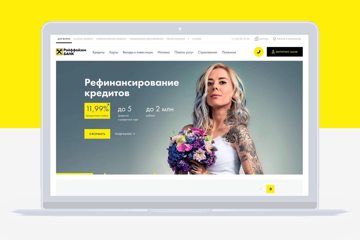 Как мы Raiffeisen.ru редизайнили - 5