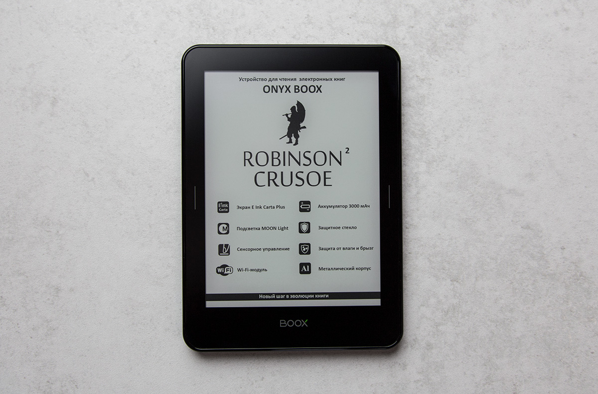 Обзор электронной книги ONYX Boox Robinson Crusoe 2 - 8