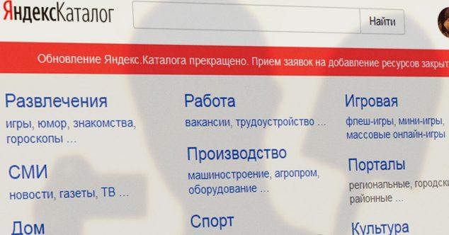 Яндекс каталог закрыт