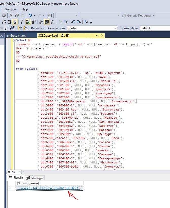 Отправка запроса на указанные базы данных MS SQL Server всех указанных серверов подручными средствами - 1
