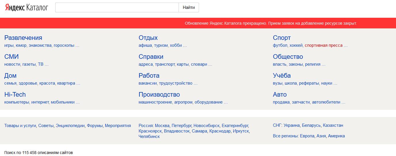 Яндекс.Каталог прекращает прием заявок и вскоре закрывается - 1