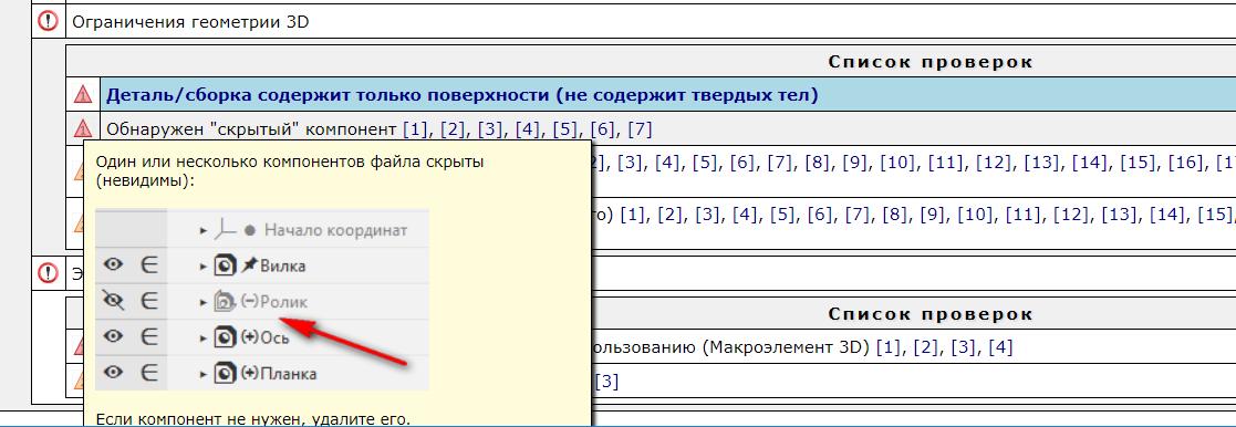 PVS-Studio и ГОСТы. Как появилось приложение КОМПАС-Эксперт для проверки чертежей - 2