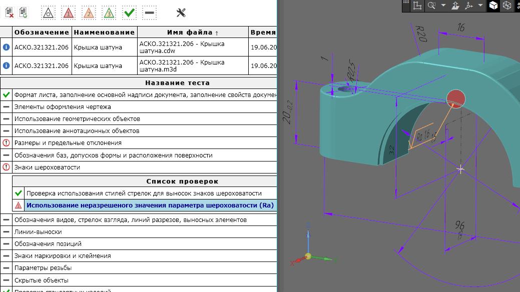 PVS-Studio и ГОСТы. Как появилось приложение КОМПАС-Эксперт для проверки чертежей - 1